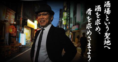 吉田類の酒場放浪記